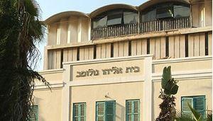 Музей истории Хаганы