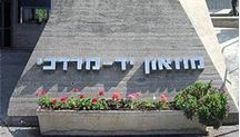 Музей в Яд-Мордехай